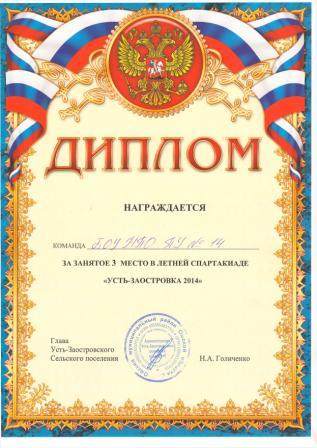 http://pu14omsk.ru/3_mesto-kopija.jpg
